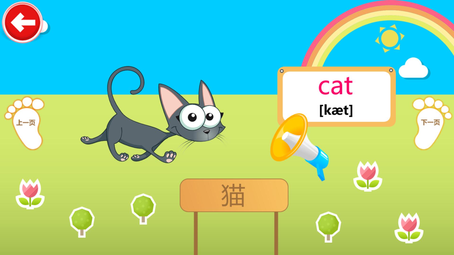 此应用拥有家庭篇,数字篇,交通篇,动物篇和颜色篇五个英语单词版块