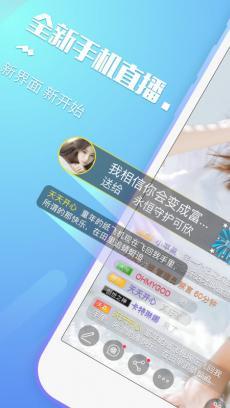 爱玩直播美女视频 V6.8.2