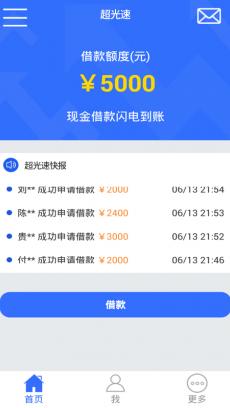 超光速钱包 V1.2
