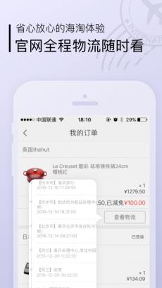 海狐海淘 V4.72