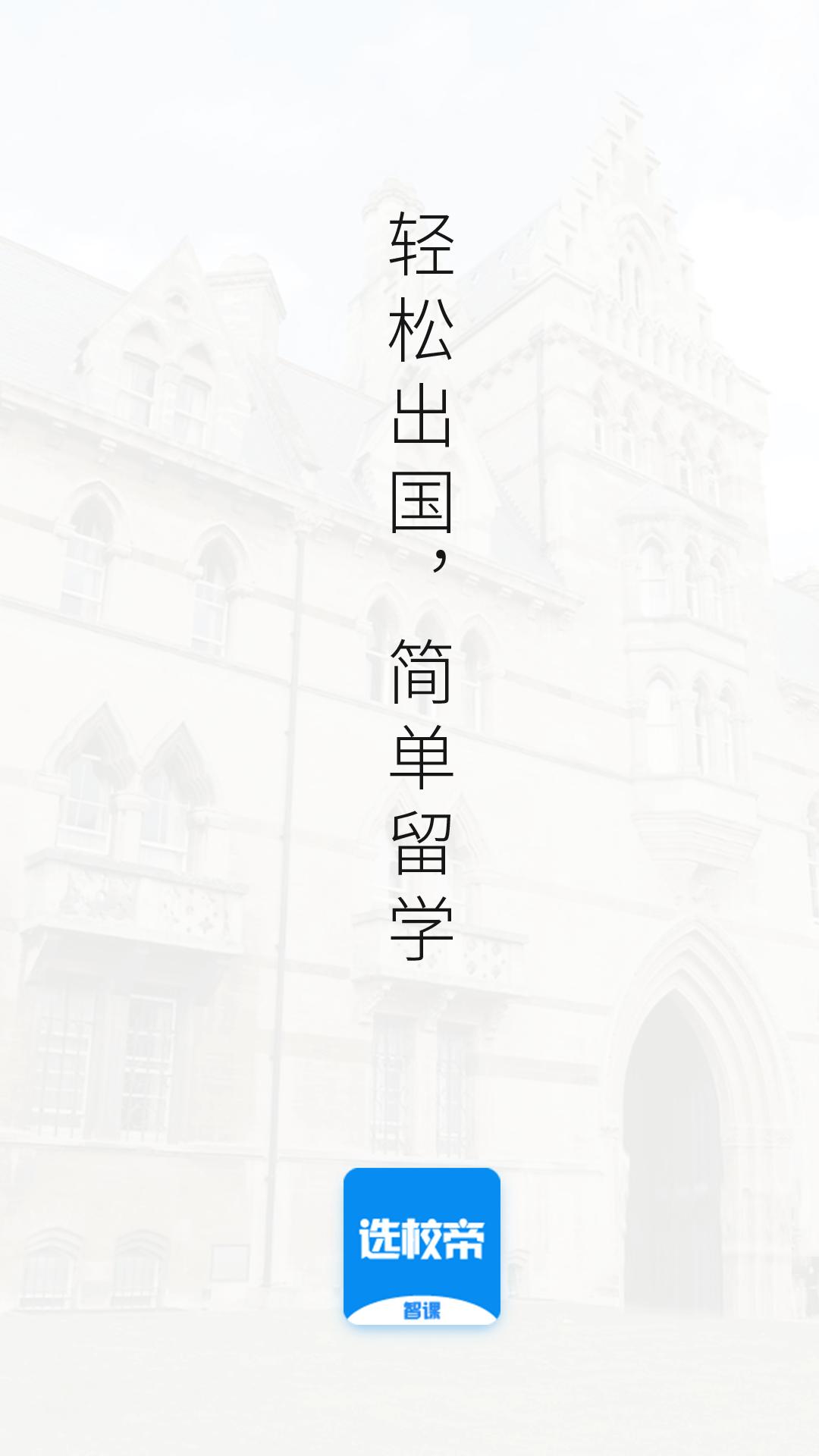 智课选校帝 V2.3.0