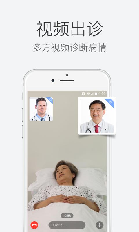 9K医生医生版 V2.1.5