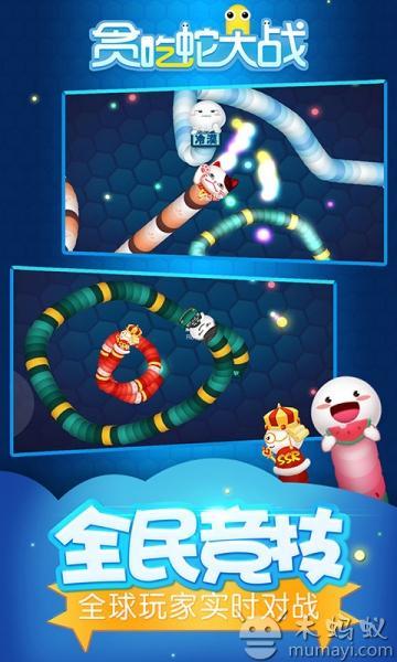 贪吃蛇大战 百度版 V4.0.0