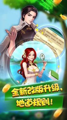 苏州麻将 V4.0.20170520