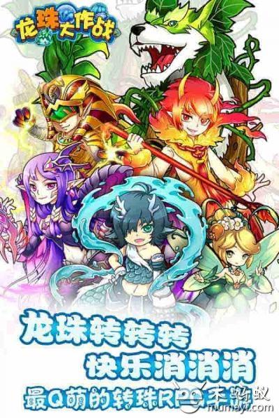 龙珠大作战 V1.3