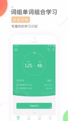 知米背单词 V4.12.1