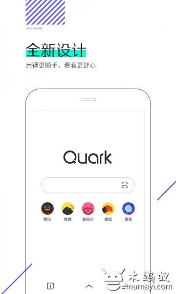 夸克浏览器 V3.3.0.110