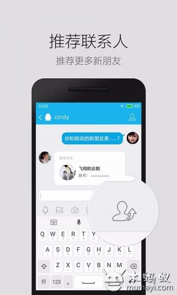QQ轻聊版 V4.0.0