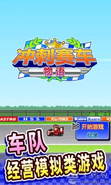 冲刺赛车物语 百度版 V1.0