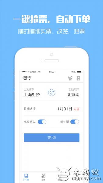 智行火车票 V5.5.0