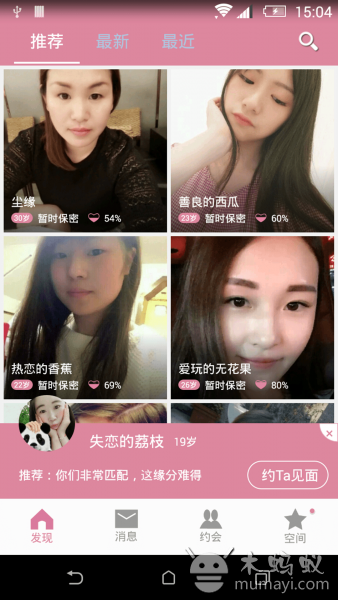 有恋网 V5.6.3