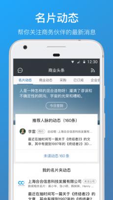名片全能王 V7.35.0.20170921