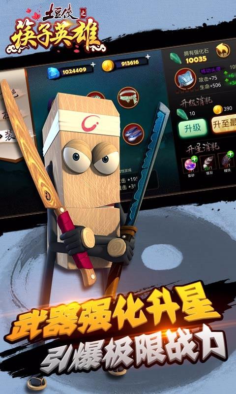 土豆侠之筷子英雄 百度版 V