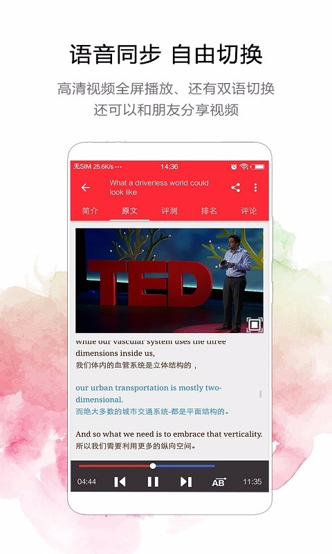 TED英语演讲 V1.4.7