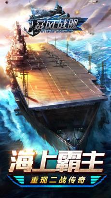 暴风战舰 V1.11.6