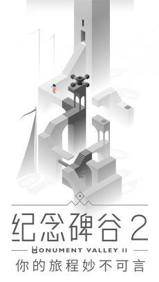 纪念碑谷2 V1.11.0