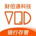 财佰通 V3.3.1