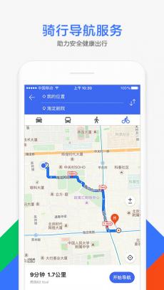腾讯地图 V9.8.1