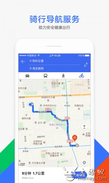 腾讯地图 V8.7.8