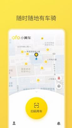 ofo共享单车 V4.0.0
