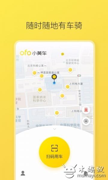 ofo共享单车 V3.18.4
