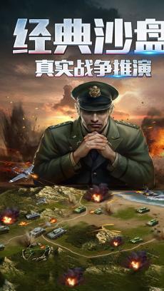 二战风云2 V1.0.18