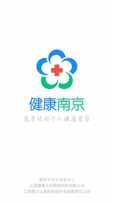 健康南京 V4.4.5