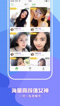 映社-美女视频聊天 V2.0.1