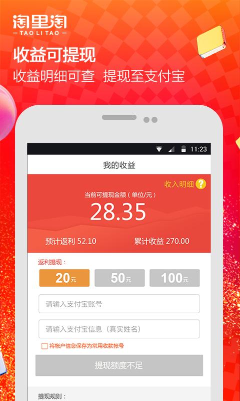 淘里淘 V2.4.3