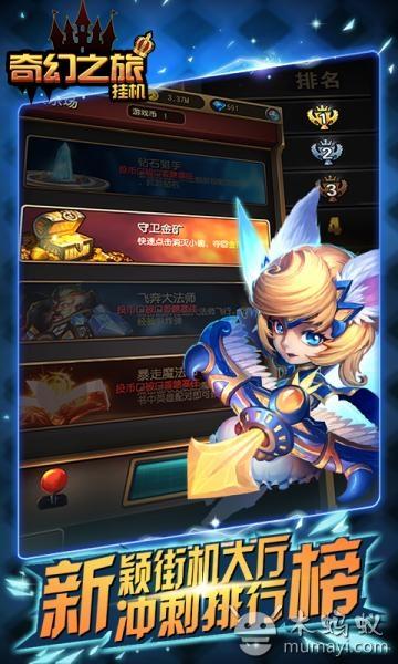 奇幻之旅 V1.0.0
