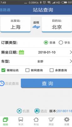 路路通时刻表 V4.3.3.20200410