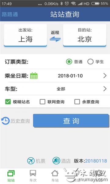 路路通时刻表 V4.1.6.20191212
