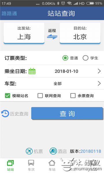路路通時刻表 V4.1.0.20191008