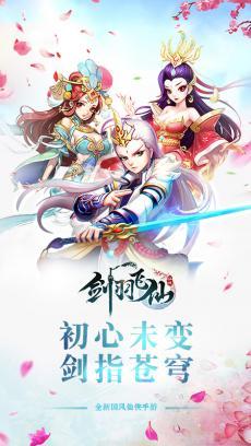 剑羽飞仙 V1.0.4