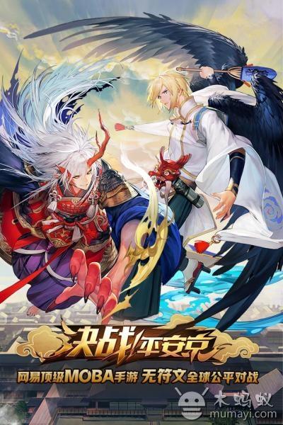 决战!平安京 V1.8.0
