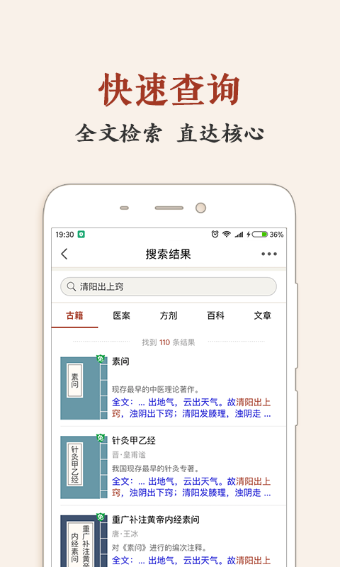 中医古籍 V5.9.1