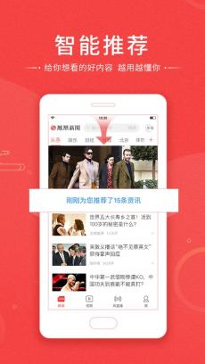 凤凰新闻 V6.0.3