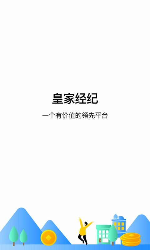 皇家经纪 V1.0.3