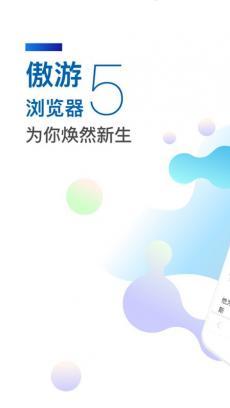 傲游5浏览器 V5.2.3.3262