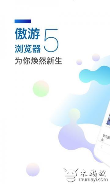 傲游5浏览器 V5.2.3.3242