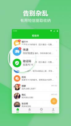 短信夹 V1.8.2