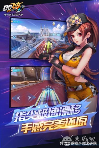 QQ飞车 V1.2.0.8425