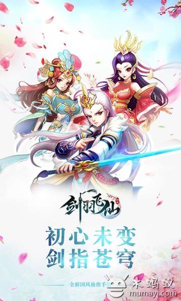剑羽飞仙 V1.0.7