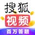搜狐视频-百万答题 V6.9.3