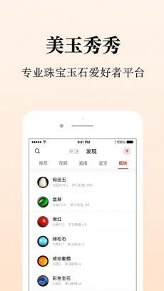 美玉秀秀 V4.9.7