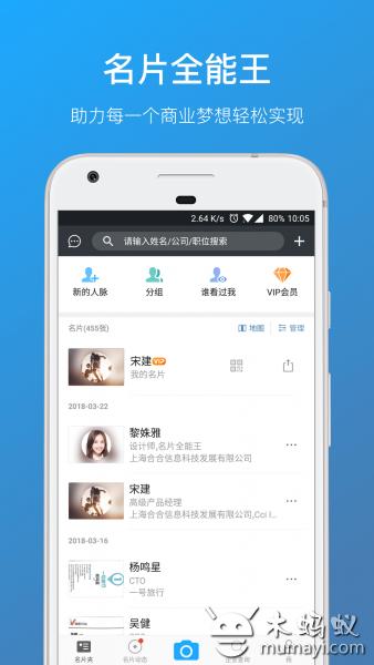 名片全能王 V7.56.0.20190117
