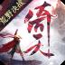 倚天屠龙记 V1.6.12