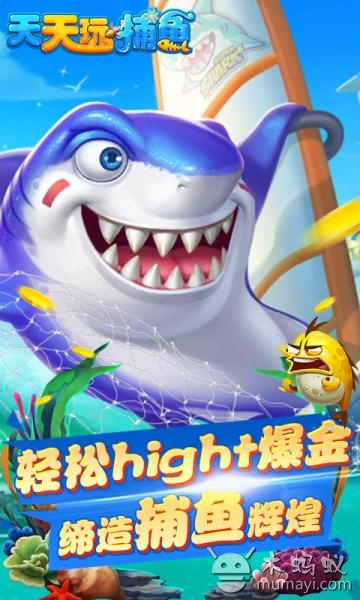 天天玩捕鱼 V1.11.4