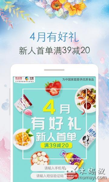 中粮我买 V4.7.3