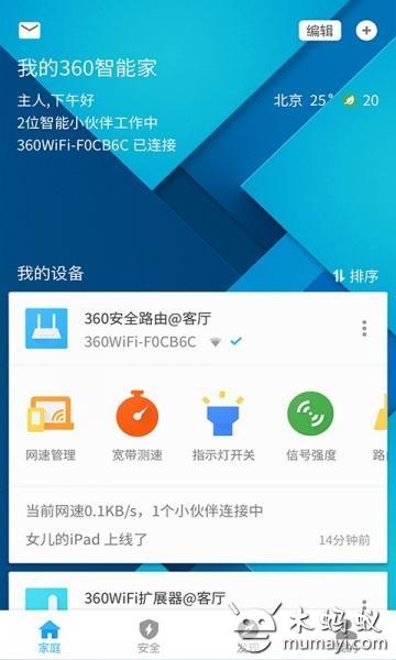 360智能管家 V5.2.9
